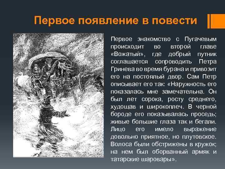 Первое появление в повести Первое знакомство с Пугачевым происходит во второй главе «Вожатый» ,