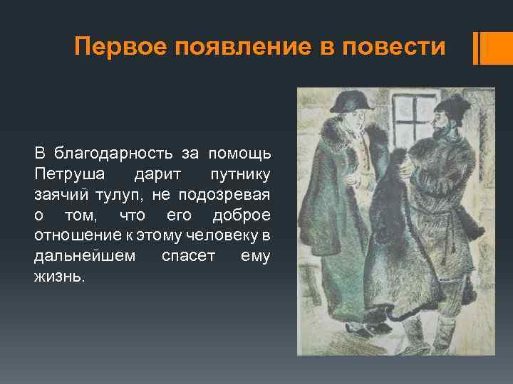 Первое появление в повести В благодарность за помощь Петруша дарит путнику заячий тулуп, не