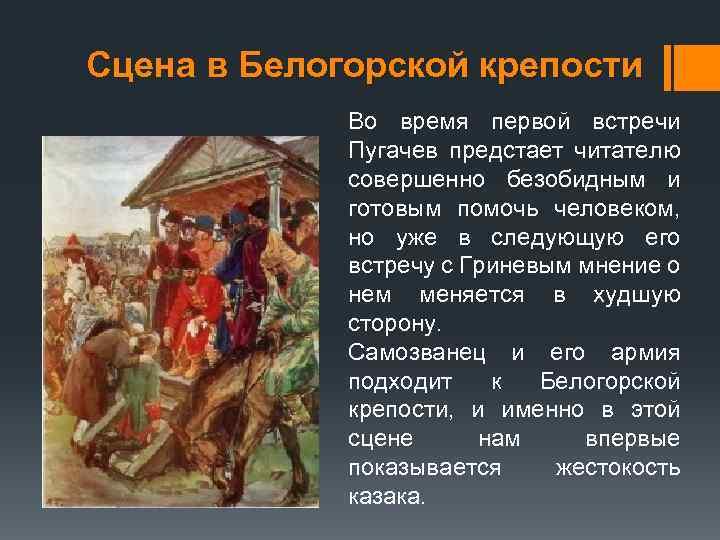 Сцена в Белогорской крепости Во время первой встречи Пугачев предстает читателю совершенно безобидным и