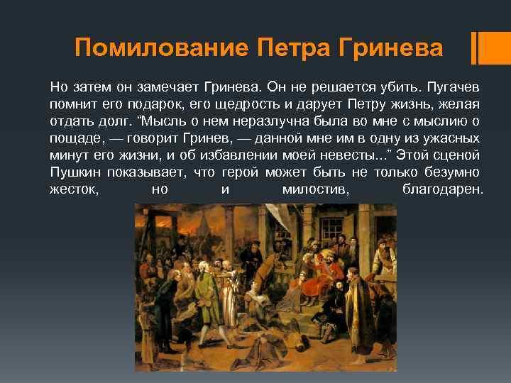 Помилование Петра Гринева Но затем он замечает Гринева. Он не решается убить. Пугачев помнит