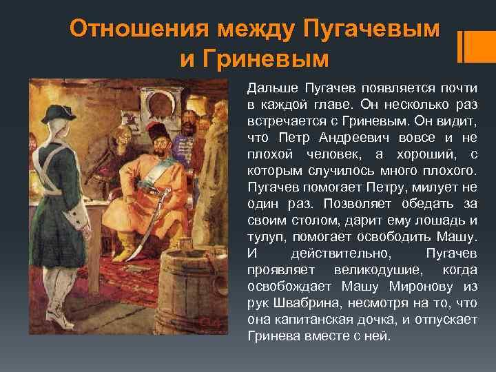 Отношения между Пугачевым и Гриневым Дальше Пугачев появляется почти в каждой главе. Он несколько