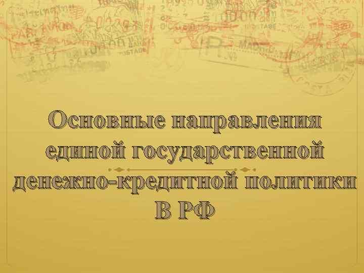 Основные направления единой государственной денежно-кредитной политики В РФ
