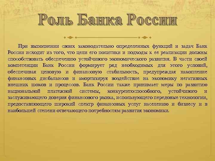 Роль Банка России При выполнении своих законодательно определенных функций и задач Банк России исходит