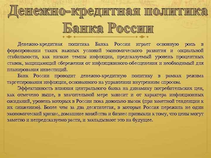 Денежно-кредитная политика Банка России играет основную роль в формировании таких важных условий экономического развития