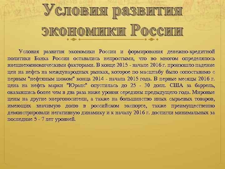 Условия развития экономики России и формирования денежно-кредитной политики Банка России оставались непростыми, что во