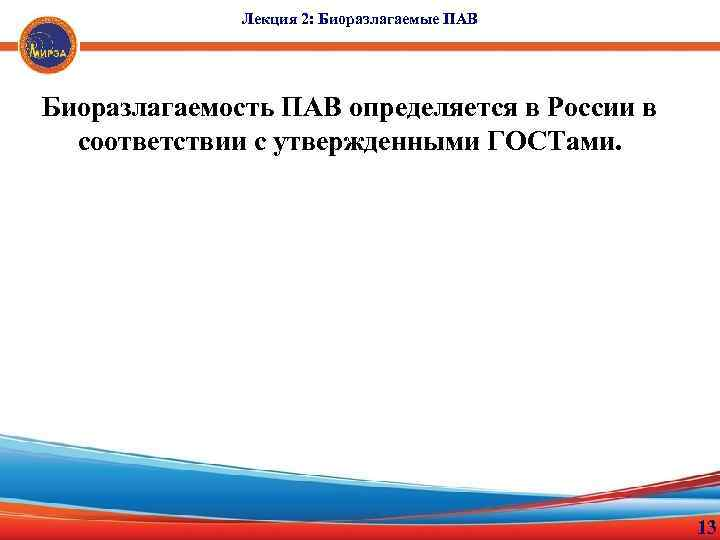 Лекция 2: Биоразлагаемые ПАВ Биоразлагаемость ПАВ определяется в России в соответствии с утвержденными ГОСТами.