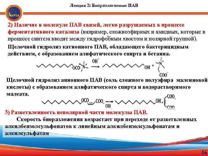 Лекция 2: Биоразлагаемые ПАВ 2) Наличие в молекуле ПАВ связей, легко разрушаемых в процессе