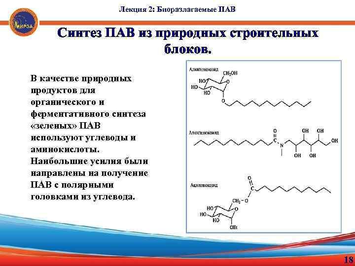 Лекция 2: Биоразлагаемые ПАВ Синтез ПАВ из природных строительных блоков. В качестве природных продуктов