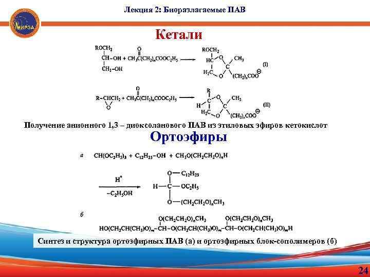 Лекция 2: Биоразлагаемые ПАВ Кетали Получение анионного 1, 3 – диоксоланового ПАВ из этиловых