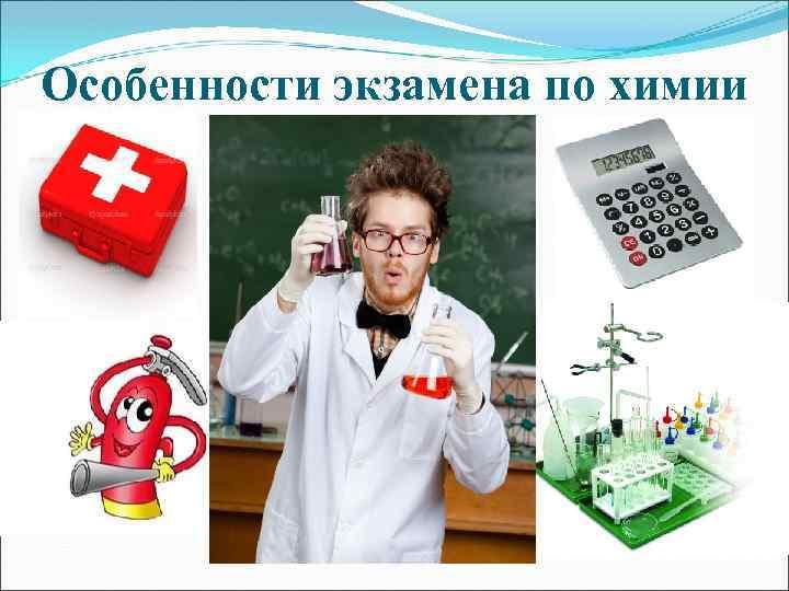 Особенности экзамена по химии