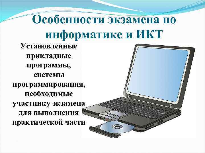 Особенности экзамена по информатике и ИКТ Установленные прикладные программы, системы программирования, необходимые участнику экзамена