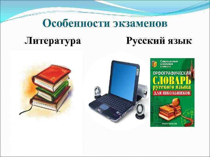 Особенности экзаменов Литература Русский язык