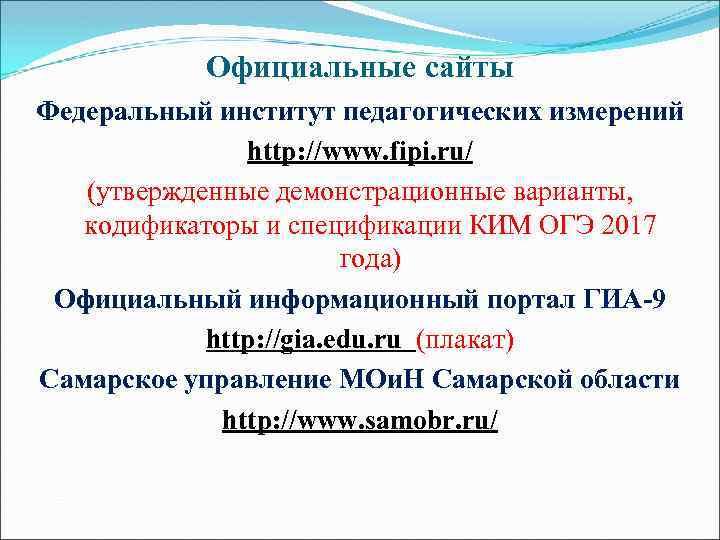 Официальные сайты Федеральный институт педагогических измерений http: //www. fipi. ru/ (утвержденные демонстрационные варианты, кодификаторы