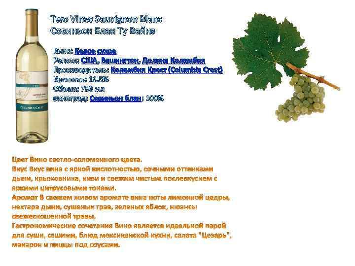 Two Vines Sauvignon Blanc Совиньон Блан Ту Вайнз Вино: Белое сухое Регион: США, Вашингтон,
