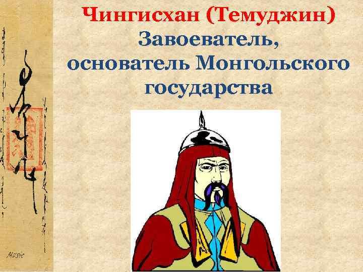 ПРЕЗЕНТАЦИЯ НА ТЕМУ ЧИНГИСХАН СКАЧАТЬ БЕСПЛАТНО