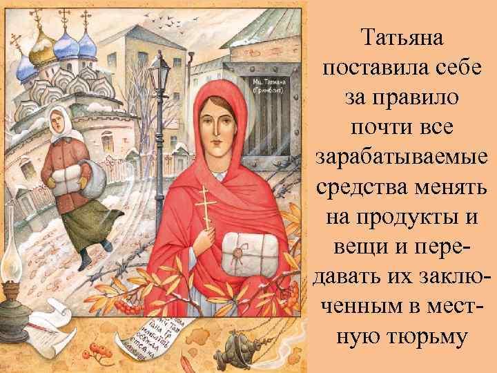 взяли стихи святой татьяны гримблит независимой девушкой, лада