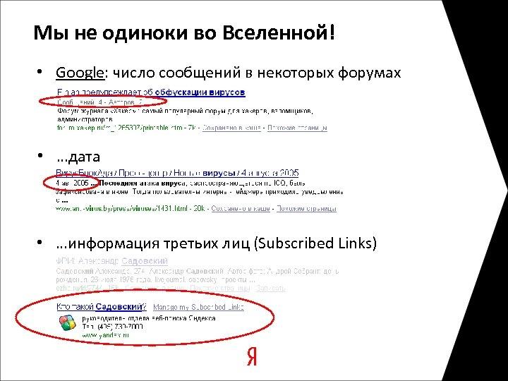 Мы не одиноки во Вселенной! • Google: число сообщений в некоторых форумах • …дата