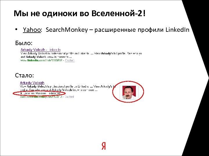 Мы не одиноки во Вселенной-2! • Yahoo: Search. Monkey – расширенные профили Linked. In