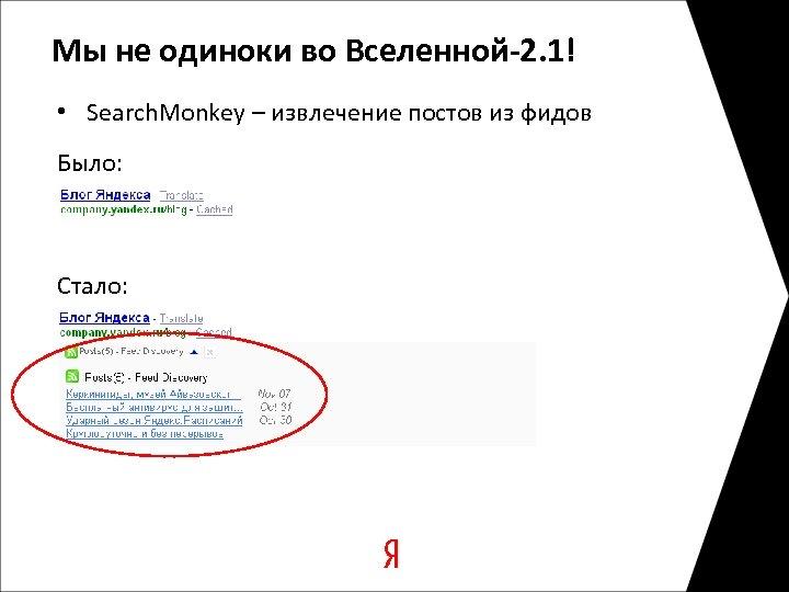 Мы не одиноки во Вселенной-2. 1! • Search. Monkey – извлечение постов из фидов