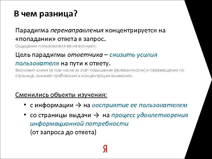 В чем разница? Парадигма перенаправления концентрируется на «попадании» ответа в запрос. Ощущения пользователя ее