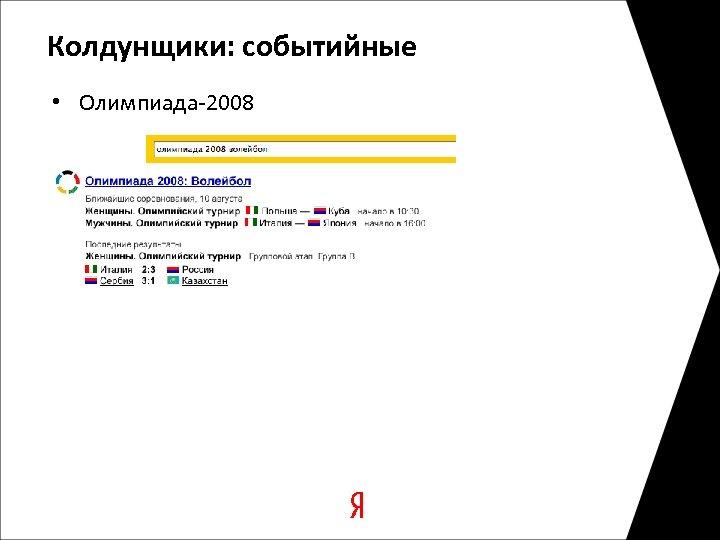 Колдунщики: событийные • Олимпиада-2008