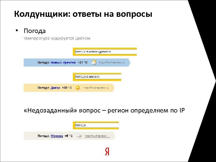 Колдунщики: ответы на вопросы • Погода температура кодируется цветом «Недозаданный» вопрос – регион определяем