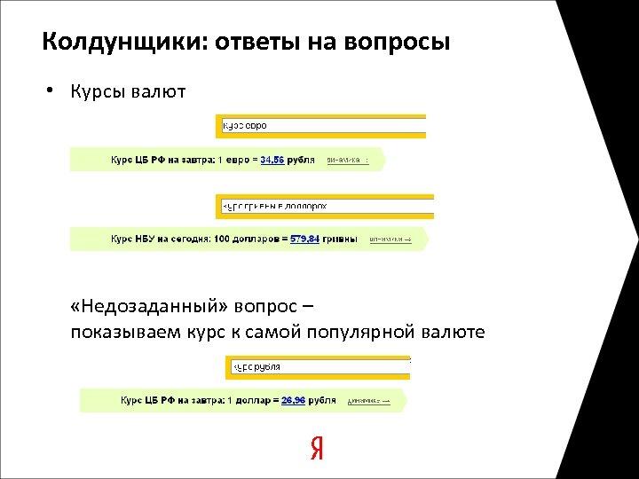 Колдунщики: ответы на вопросы • Курсы валют «Недозаданный» вопрос – показываем курс к самой