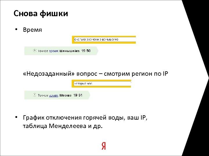 Снова фишки • Время «Недозаданный» вопрос – смотрим регион по IP • График отключения