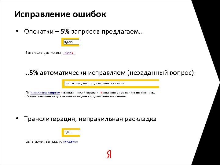 Исправление ошибок • Опечатки – 5% запросов предлагаем… … 5% автоматически исправляем (незаданный вопрос)