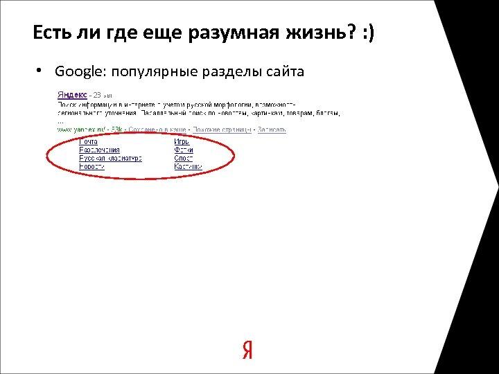 Есть ли где еще разумная жизнь? : ) • Google: популярные разделы сайта