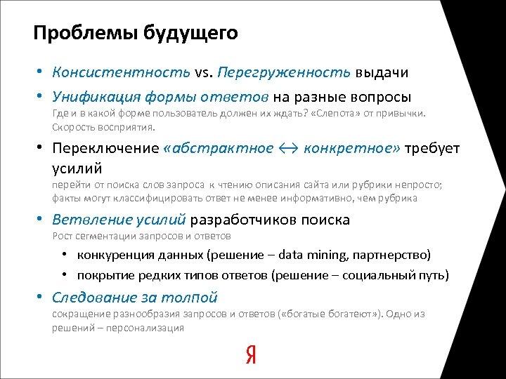 Проблемы будущего • Консистентность vs. Перегруженность выдачи • Унификация формы ответов на разные вопросы