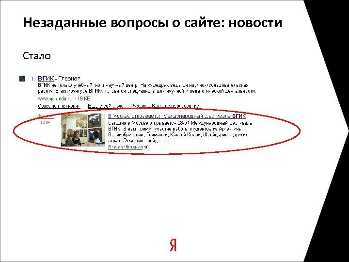 Незаданные вопросы о сайте: новости Стало Было