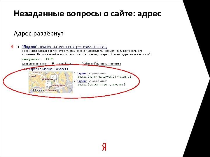 Незаданные вопросы о сайте: адрес Адрес свёрнут развёрнут