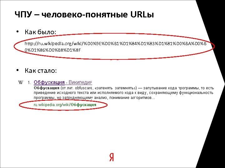 ЧПУ – человеко-понятные URLы • Как было: http: //ru. wikipedia. org/wiki/%D 0%9 E%D 0%B
