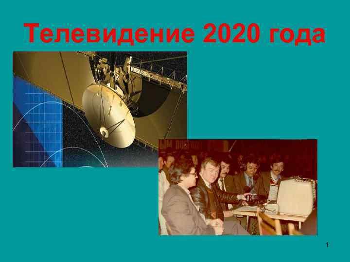 Телевидение 2020 года 1