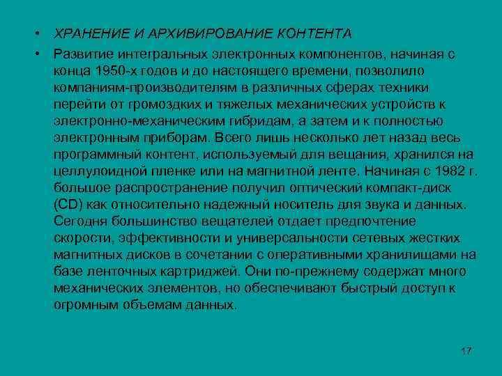 • ХРАНЕНИЕ И АРХИВИРОВАНИЕ КОНТЕНТА • Развитие интегральных электронных компонентов, начиная с конца