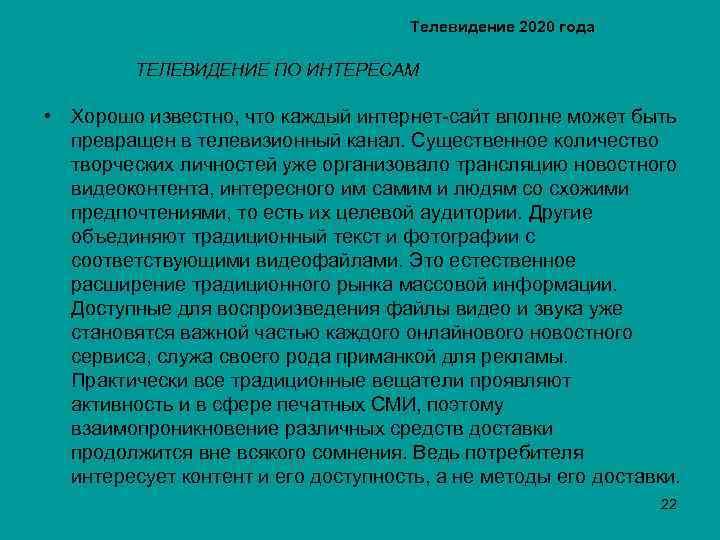 Телевидение 2020 года ТЕЛЕВИДЕНИЕ ПО ИНТЕРЕСАМ • Хорошо известно, что каждый интернет-сайт вполне может