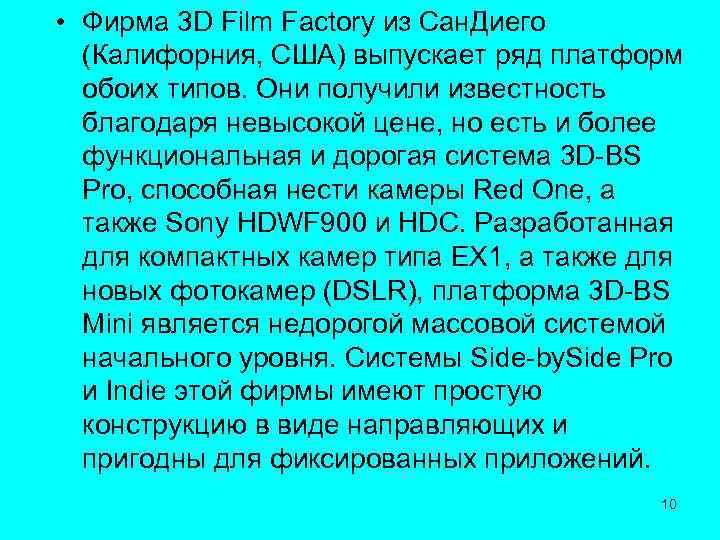 • Фирма 3 D Film Factory из Сан. Диего (Калифорния, США) выпускает ряд
