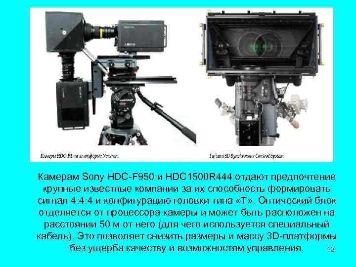 Камерам Sony HDC-F 950 и HDC 1500 R 444 отдают предпочтение крупные известные компании