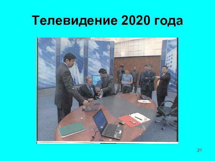 Телевидение 2020 года 21