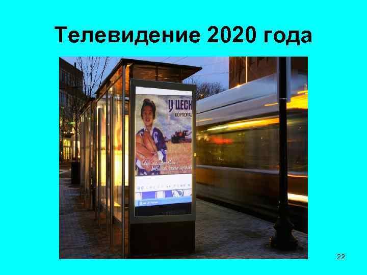 Телевидение 2020 года 22