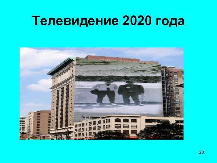 Телевидение 2020 года 23
