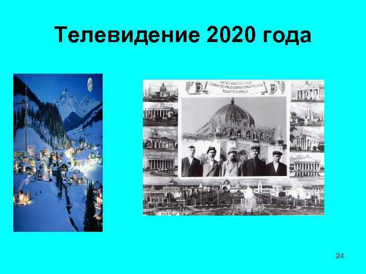 Телевидение 2020 года 24