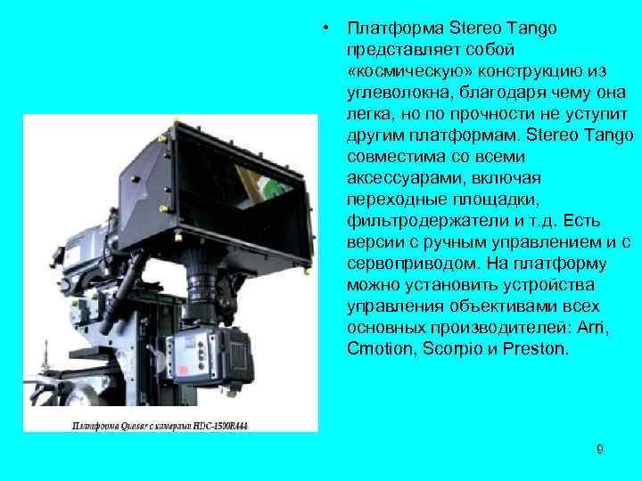 • Платформа Stereo Tango представляет собой «космическую» конструкцию из углеволокна, благодаря чему она