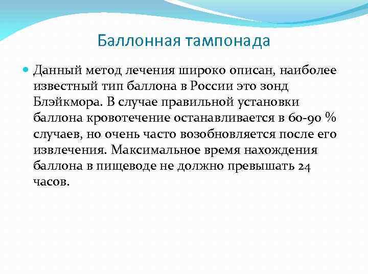 Баллонная тампонада Данный метод лечения широко описан, наиболее известный тип баллона в России это