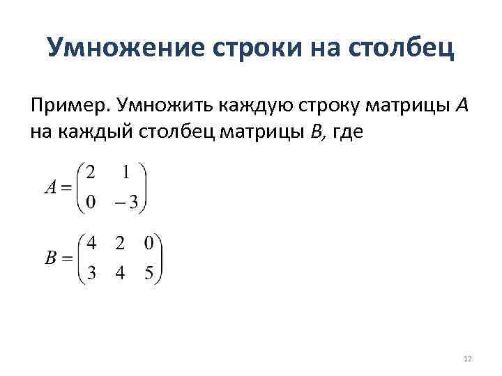 Умножение строки на столбец Пример. Умножить каждую строку матрицы A на каждый столбец матрицы