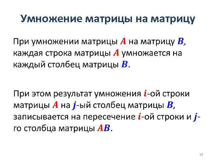 Умножение матрицы на матрицу • 13