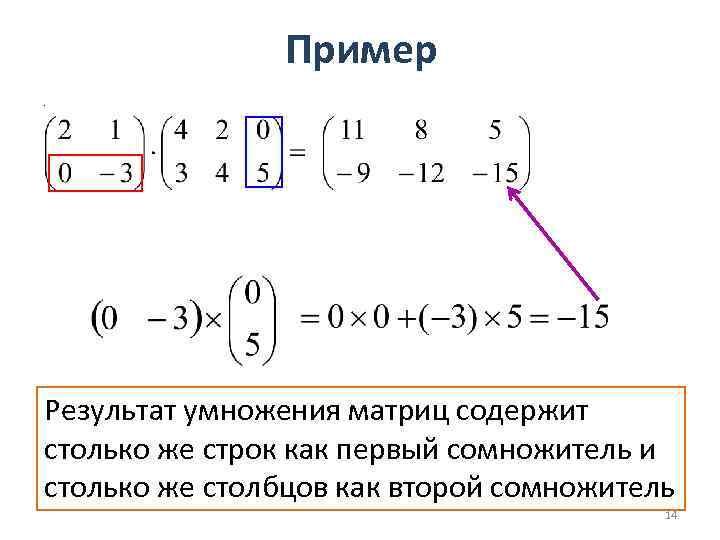 Пример. Результат умножения матриц содержит столько же строк как первый сомножитель и столько же