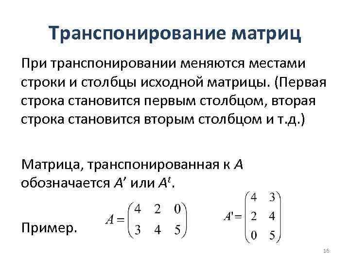 Транспонирование матриц При транспонировании меняются местами строки и столбцы исходной матрицы. (Первая строка становится