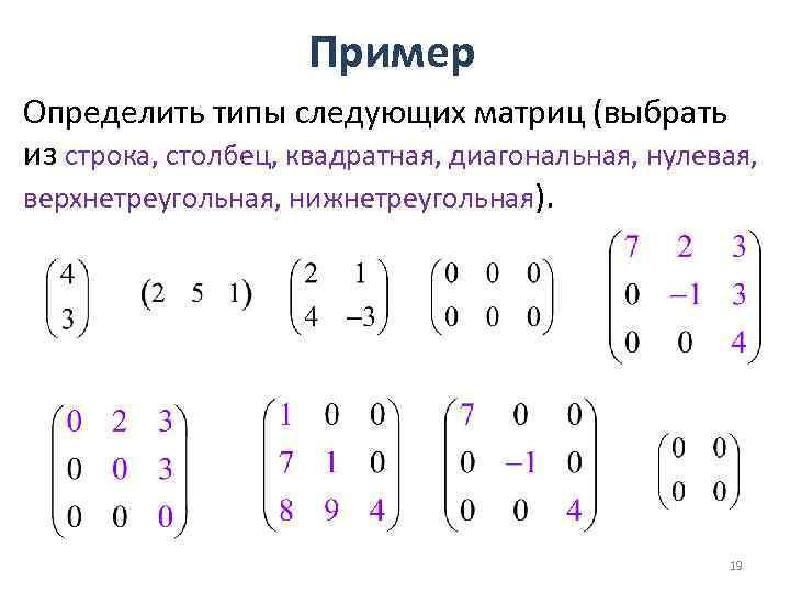 Пример Определить типы следующих матриц (выбрать из строка, столбец, квадратная, диагональная, нулевая, верхнетреугольная, нижнетреугольная).